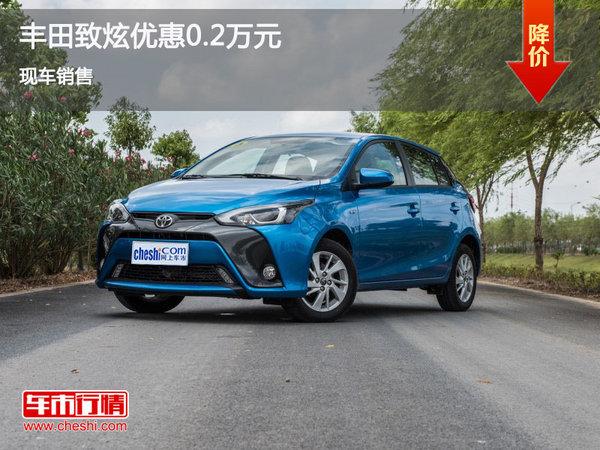 丰田致炫优惠0.2万元 降价竞争本田飞度-图1