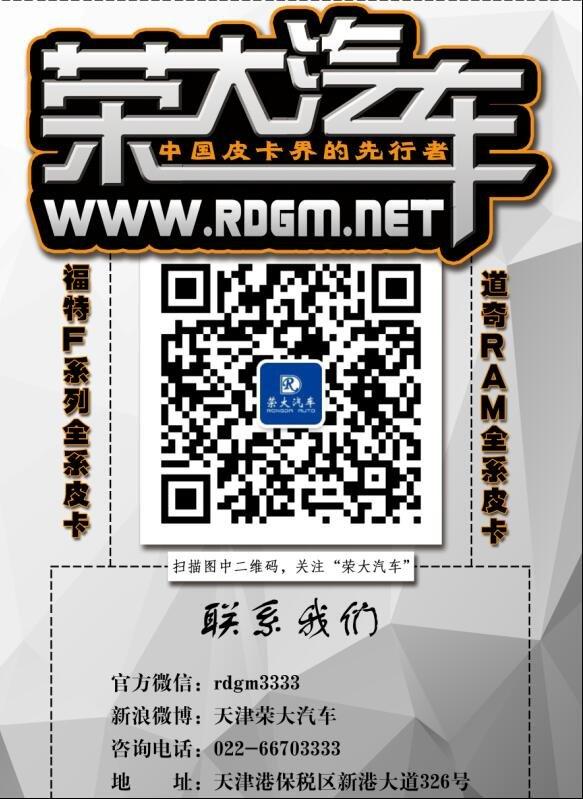 福特F150XLT四门版 津门独惠37.5万畅销-图10