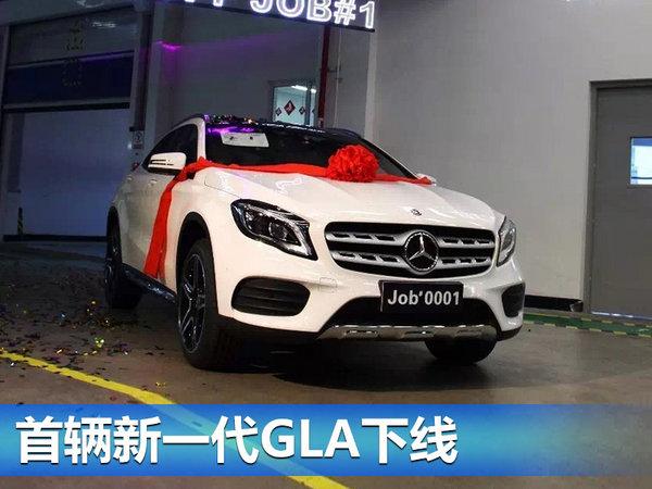 奔驰新一代GLA正式下线 将于6月19日上市-图3