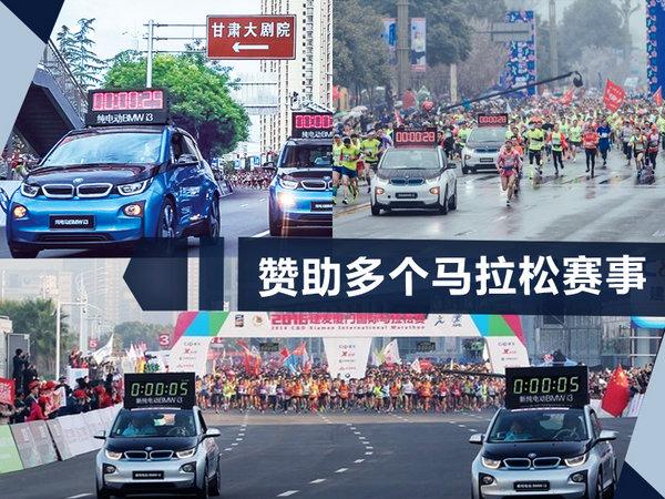 上海马拉松上的特殊选手 BMW i3表现怎么样?-图11