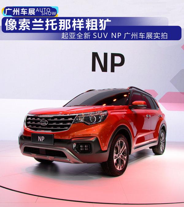像索兰托那样粗犷 广州车展实拍起亚全新SUV NP-图1
