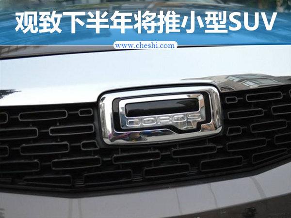观致全新小型SUV酷似 瑞虎7 将于九月量产