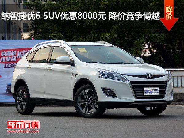 纳智捷优6 SUV优惠8000元 降价竞争博越-图1