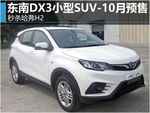 东南DX3小型SUV-10月预售 秒杀哈弗H2-图1