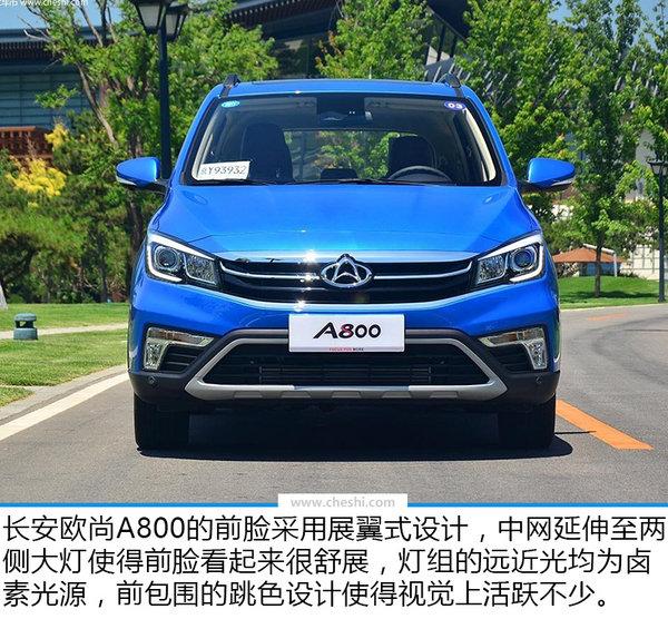 售价X.XX-X.XX万 长安欧尚A800正式上市-图1