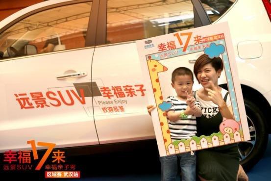 远景SUV,幸福亲子秀武汉站幸福收官-图3