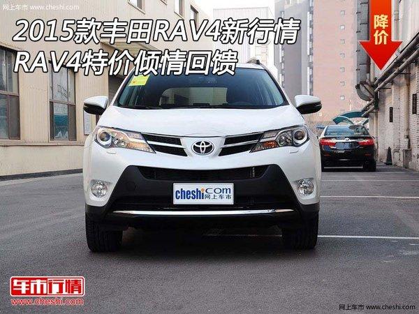 2015款丰田RAV4新行情 RAV4特价倾情回馈-图1