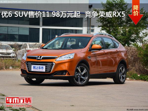 优6 SUV售价11.98万元起  竞争荣威RX5-图1