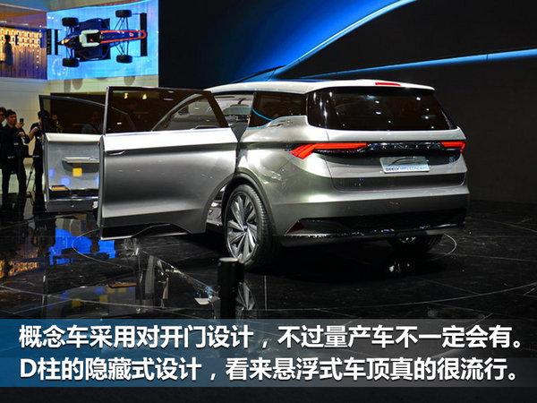 吉利高端MPV概念车全球首发 让合资恐慌了?-图4