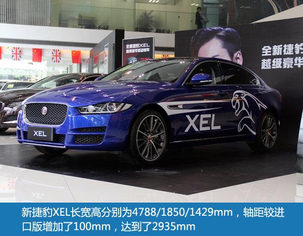 越级豪华运动轿车 东莞实拍全新捷豹XEL-图5