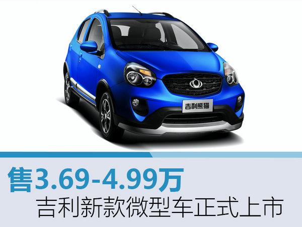 吉利新款微型车正式上市 售3.69-4.99万-图1