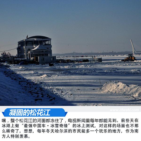畅游浪漫主义冰城  最强中国车·冰雪奇缘Day-5-图10