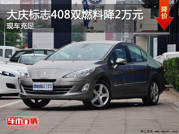 大庆东风标志双燃料408优惠2万元现金高清图片