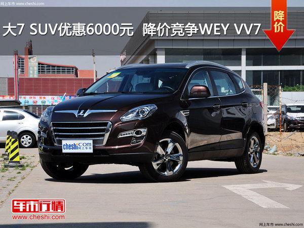 大7 SUV优惠6000元  降价竞争WEY VV7-图1