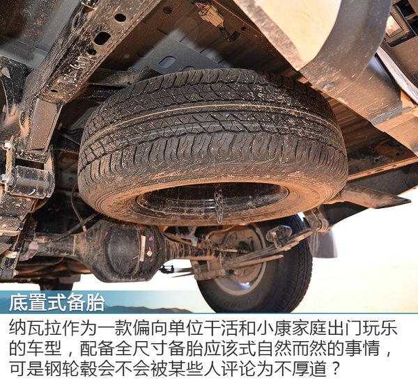 """""""城管""""装备再升级 郑州日产纳瓦拉怎么样?-图11"""