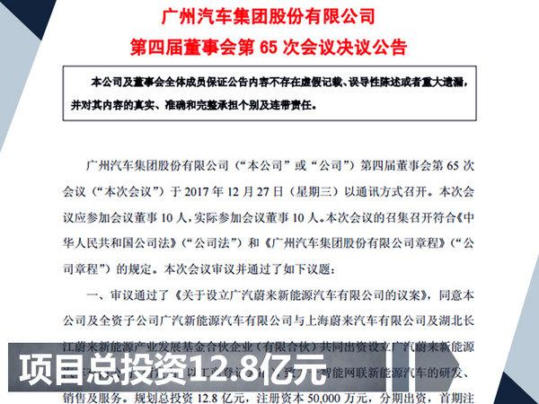 蔚来三番牵手传统车企 联姻广汽共建合资公司-图2