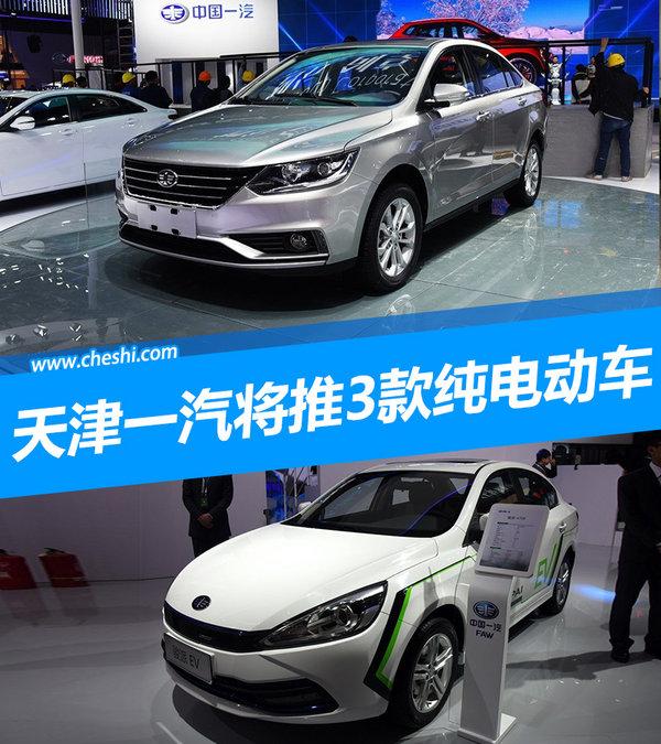 天津一汽规划SUV等3款电动车 首款7月上市-图1