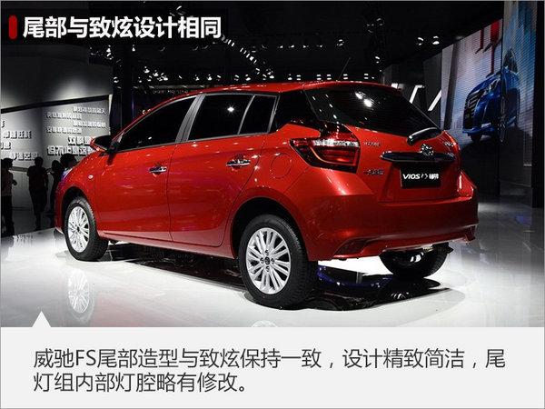 丰田全新小型车更名威驰FS 搭2款发动机高清图片