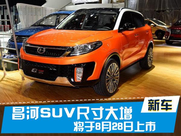 昌河全新SUV尺寸大增 将于8月28日上市-图1
