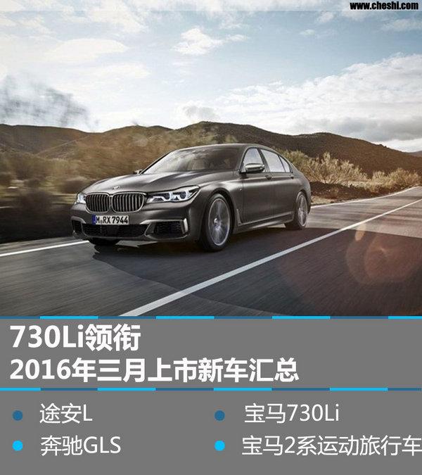 全新730Li领衔 2016年三月上市新车汇总-图1