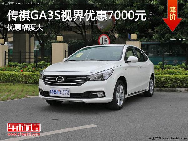 传祺GA3S视界南京长昊最高优惠7000元-图1