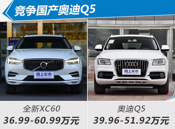 沃尔沃全新XC60上市 36.99万起/起售价涨1.1万-图3