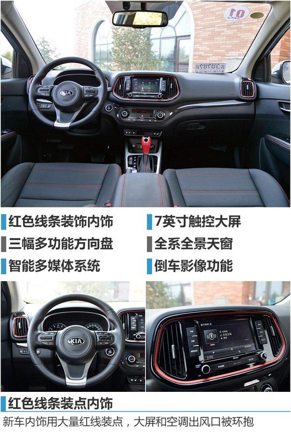 东风悦达起亚新KX3正式上市 可试驾高清图片