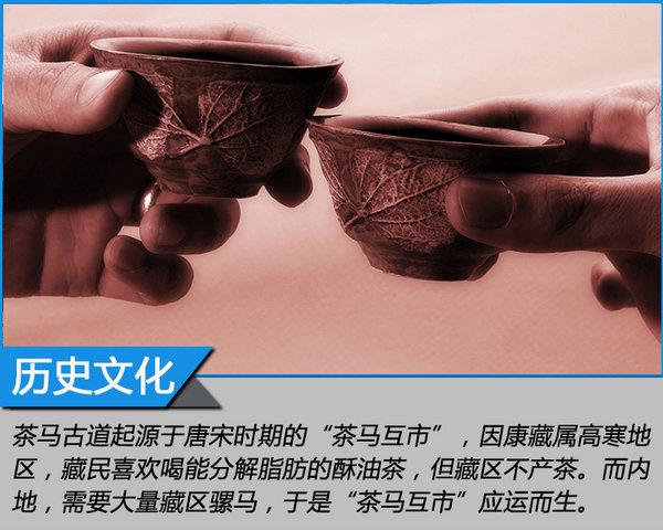 来自MG的征服之心 探寻茶马古道文化之旅-图6
