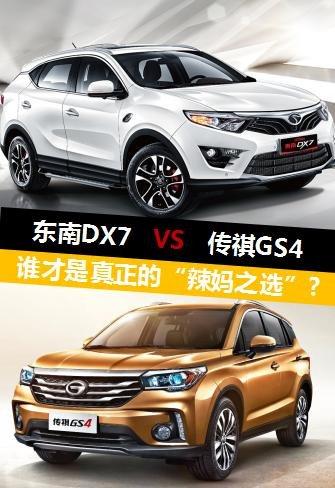 2018款东南DX7 传祺GS4谁才是辣妈之选?-图2