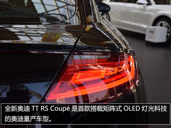 天生高能 实拍全新奥迪TT RS Coupé-图8