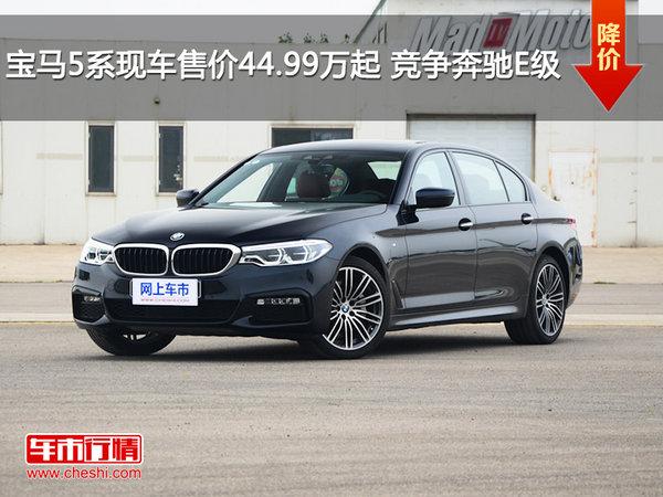 宝马5系现车售价44.99万起 竞争奔驰E级-图1