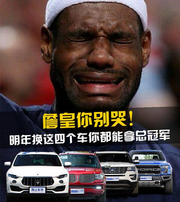 詹皇你别哭!有了这四台车明年助你重夺总冠军-图1