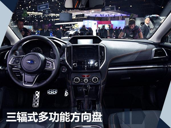 斯巴鲁新一代XV于9月19日上市 预计17万元起-图5