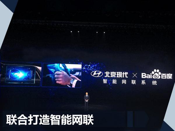 加速本土化2.0战略 北京现代未来要做哪几件事?-图4