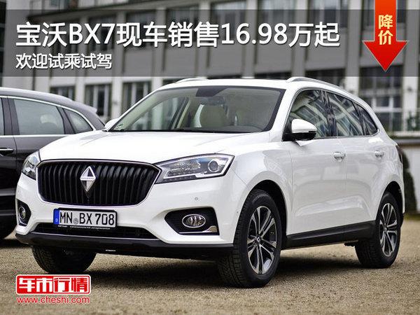 宝沃BX7售价16.98万元起 降价竞争哈弗H7-图1