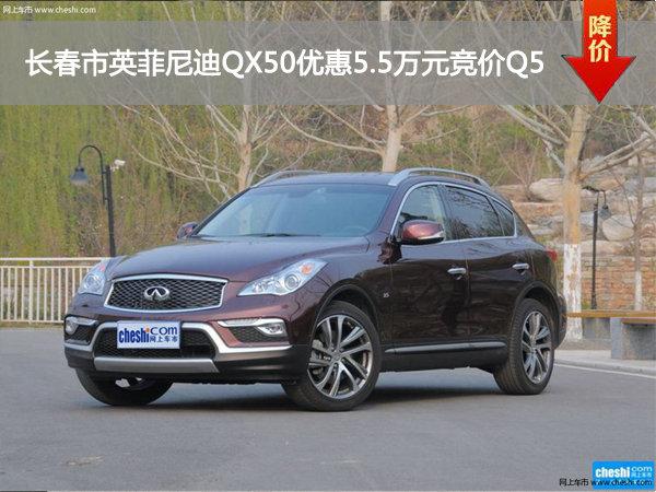 长春市英菲尼迪QX50优惠5.5万元竞价Q5-图1