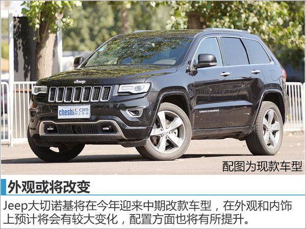广汽菲克2017年新车计划 3款新车将上市-图5