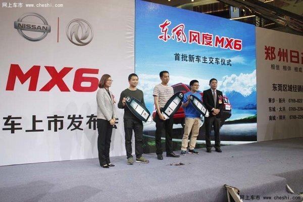 东风风度首款SUV MX6东莞上市会落幕高清图片
