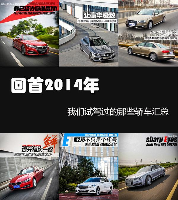 回首2014年 我们试驾过的那些轿车汇总_奥迪Q5_导购信息-网上车市