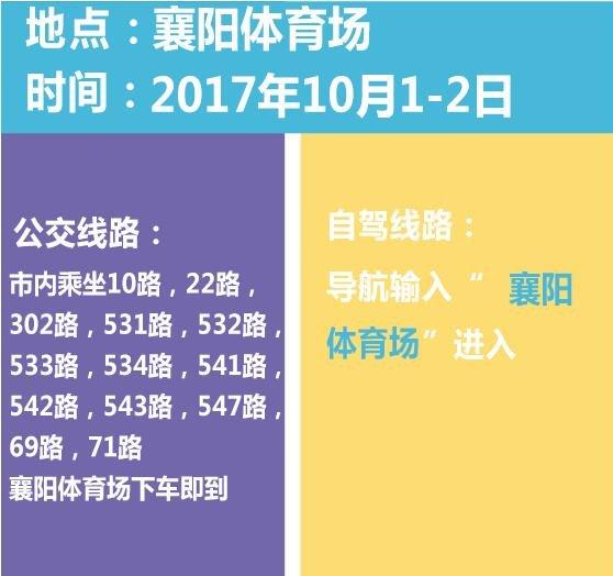 【襄阳车展】10月1-2日襄阳体育场车展-图5