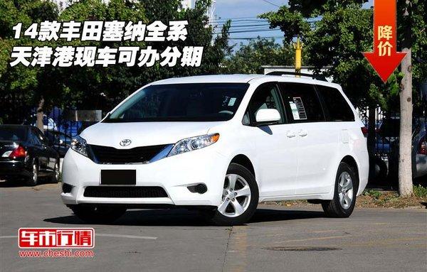 2014款   丰田塞纳   全系现车颜色齐全,天津港口可办分期,全高清图片