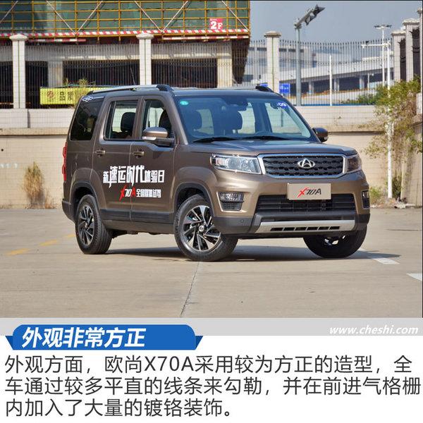 比MPV还实用的自主SUV 长安欧尚X70A试驾-图3