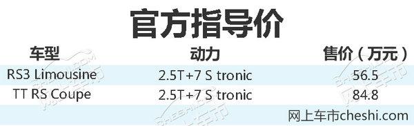 奥迪RS3/TT RS正式上市 售价56.5-84.8万元-图3