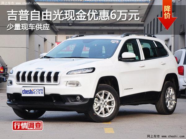 jeep自由光现金优惠6万元 少量现车高清图片
