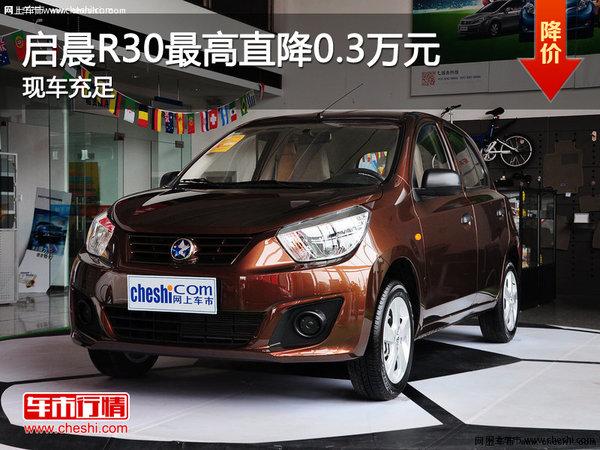启辰R30优惠高达0.3万元 大量现车销售-图1