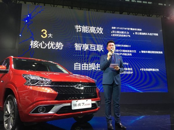 2018款瑞虎7长沙车展豪华登场9.79万起售-图5