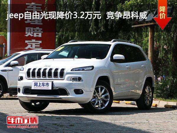 jeep自由光现降价3.2万元  竞争昂科威-图1