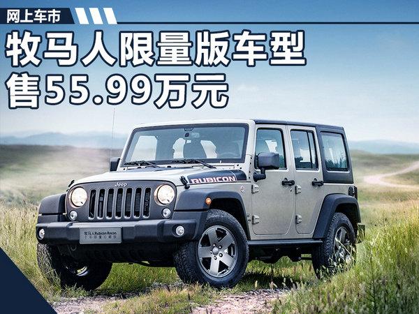 Jeep推牧马人Rubicon Recon限量版 55.99万元-图1