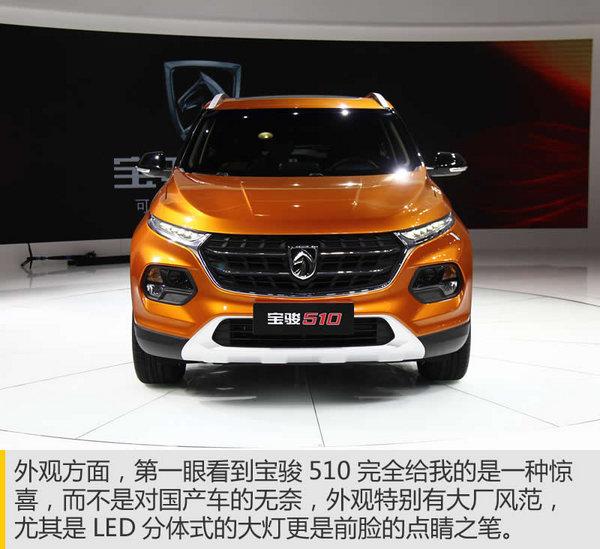 小SUV界的一把火 宝骏510广州车展实拍-图3