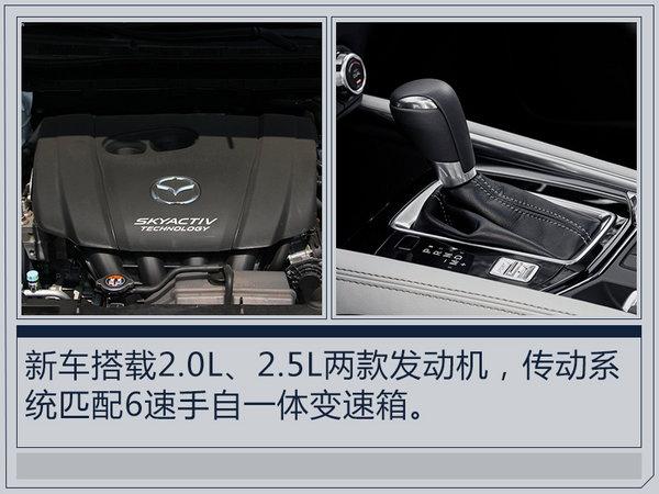 长安马自达新CX-5正式下线 9月上市/17.08万起-图7